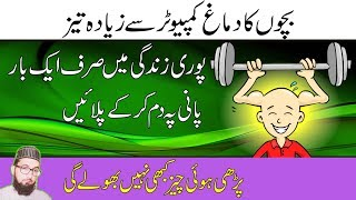 Memory Booster Wazifa|Memory Loss Treatment|Brain And Memory Power Boost Wazifa In Hindi