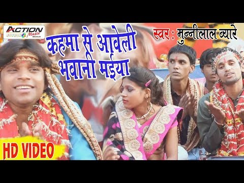 कह्मा से अबली भभानी || Maee Dya Kari Munni Lal Pe || MunniLal Pyare || देवी गीत