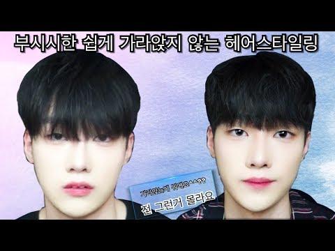 [남자 헤어스타일링] 부시시한 내린머리 / 쉽�