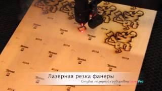 Лазерная резка фанеры(, 2014-11-07T07:27:52.000Z)