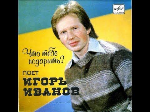 Игорь Иванов Найди свое счастье