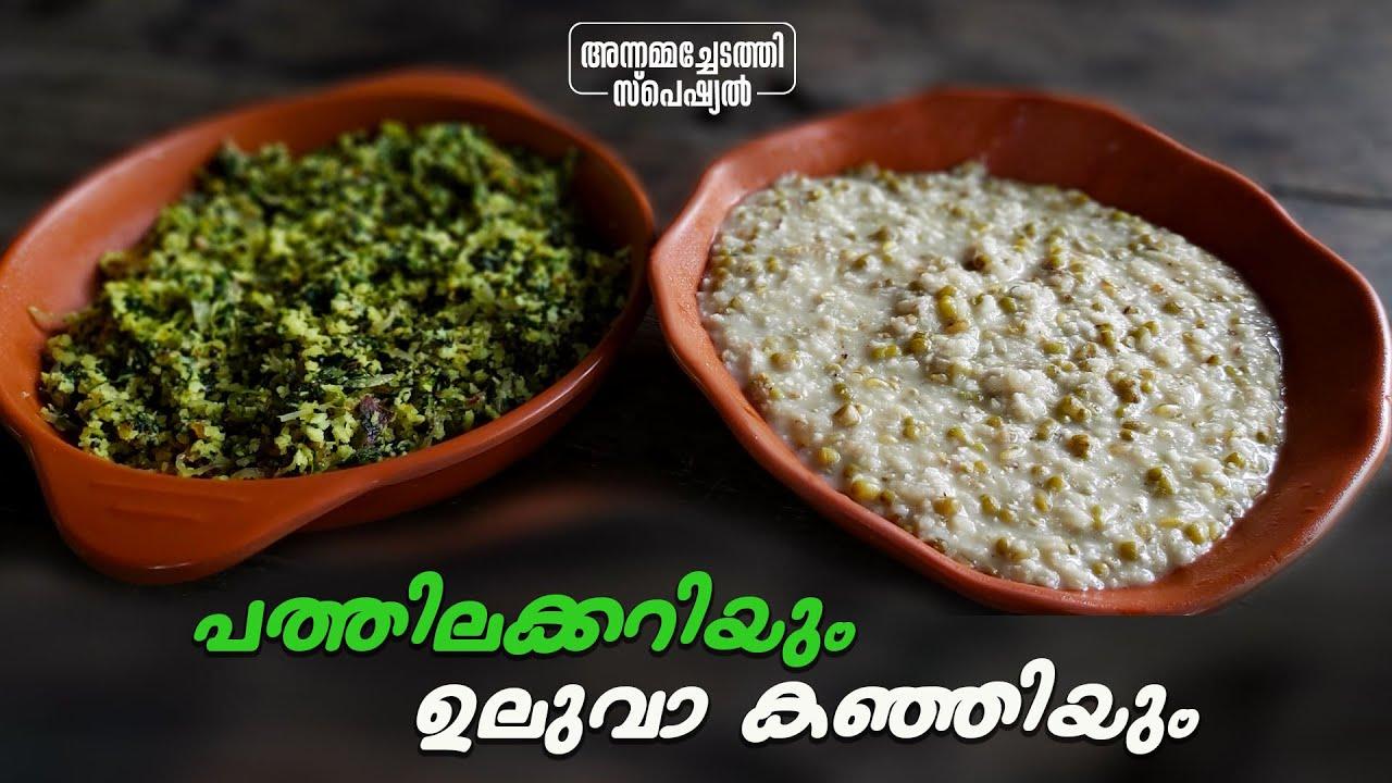 പത്തിലക്കറിയും ഉലുവാ കഞ്ഞിയും| Healthy vegetable meal | Annammachedathi special