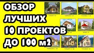 Топ 10 Проекты Домов до 100 м2 от AkvilonPro | Выбирай лучший проект дома | small house