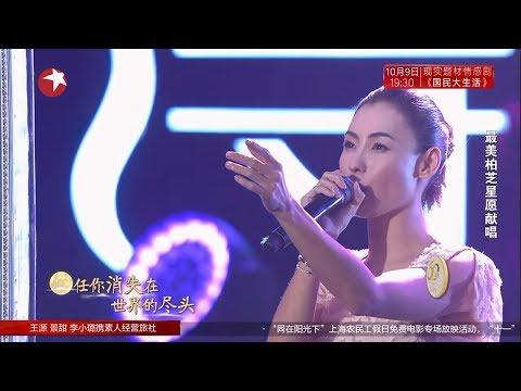 张柏芝—《星语心愿》| 2017东方卫视中秋晚会 Shanghai TV Mid-Autumn Festival Gala【东方卫视官方高清】