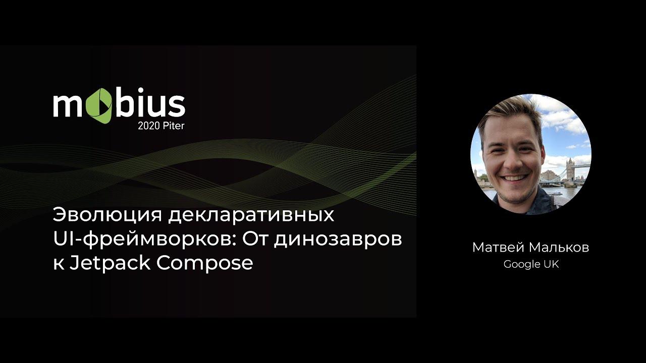 Эволюция декларативных UI-фреймворков: От динозавров к Jetpack Compose