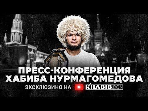 Пресс-конференция Хабиба Нурмагомедова 2.12.2020
