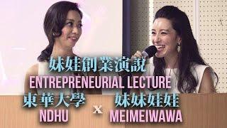 【東華大學NDHU X 妹妹娃娃Meimeiwawa】妹娃創業演說Entrepreneurial Lecture