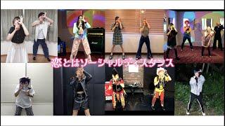 TЯicKY「恋とはソーシャルディスタンス」みんなで踊ってみた!
