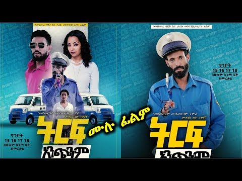 ትርፍ አንጭንም - Ethiopian Amharic Movie Trf Anchenem 2019 Full