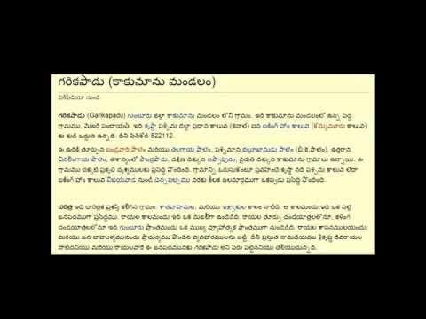 Garikapadu - History
