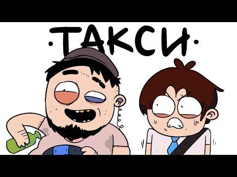 Ситуации В Такси (анимация)