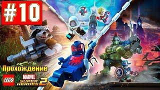 Прохождение LEGO Marvel Super Heroes 2 [Часть 10] По Стелсу проходим