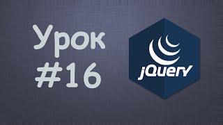 Изучаем jQuery | Урок №16 - Добавление элементов