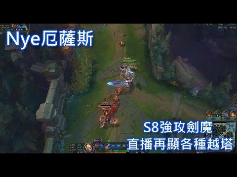 【Nye精華】S8強攻劍魔 直播再顯各種越塔 達瑞斯大難臨頭還敢跳舞?