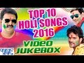 Top 10 Holi Songs 2016 || Video Jukebox || Bhojpuri Hot Holi Songs 2016 New video