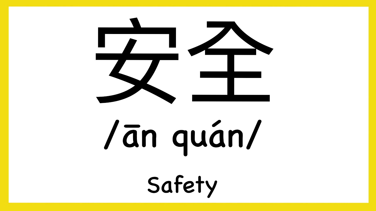 """How to pronounce """"Safety"""" in Chinese/ How to pronounce 安全"""