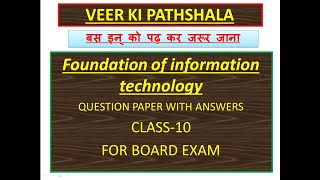 Foundation of information technology paper with answers class 10