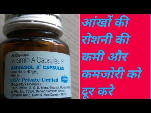 Vitamin A Benefits। Aquasol A capsules Benefits।आंखों के कमज़ोरी और रोशनी की कमी।