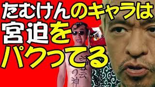 松本人志 高須光聖 放送室.