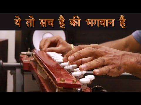 Ye Toh Sach Hai Ki Bhagwan Hai Banjo Cover | ये तो सच है की भगवान है | By Music Retouch