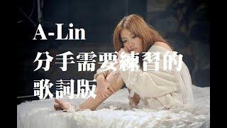 A-Lin 黃麗玲_分手需要練習的_Break up takes practice(Lyrics Video)
