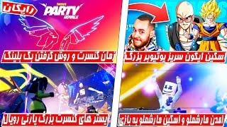 NEW Fortnite NEON WINGS Free,Party Royale - زمان کنسرت های فورتنایت,گرفتن نئون بک بلینگ رایگان,آیکون
