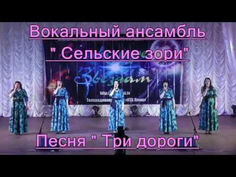 """Песня  """"Три дороги""""\ Вокальный ансамбль """"Сельские зори"""""""