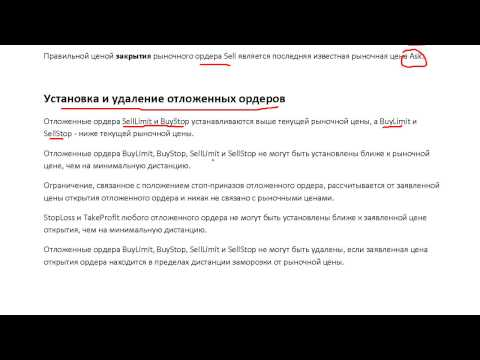 Требования и ограничения при проведении торговых операций (MQL4)