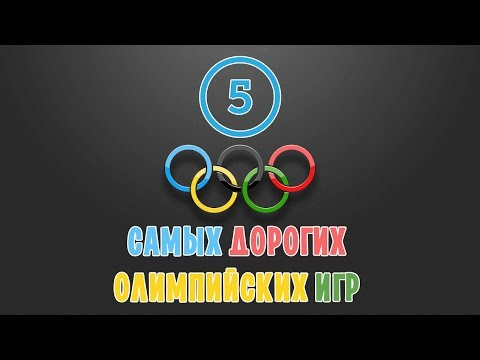 ТОП 5 Самых Дорогих Олимпийских Игр