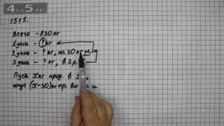 Упражнение 1515. Математика 6 класс Виленкин Н.Я.