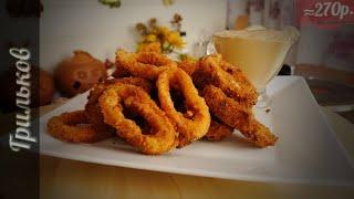 """Хрустящие кольца кальмаров с соусом """"Кебаб"""""""