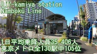 南北線 王子神谷駅に潜ってみた Oji-kamiya station Namboku Line