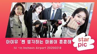 STARPIC 4K 아이유 '경호원과 팬 생각하는 훈훈함'  / IU -in Incheon Airport 2…
