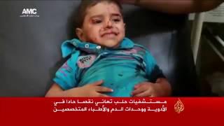 حلب تباد ولا حل منتظرا في الأفق