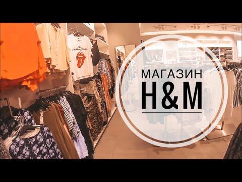 ОБЗОР МАГАЗИНА ОДЕЖДЫ H&M В АНТАЛИИ /ТОРГОВЫЙ ЦЕНТР MOLL OF ANTALYA / СРАВНИВАЕМ ЦЕНЫ С РОССИЕЙ