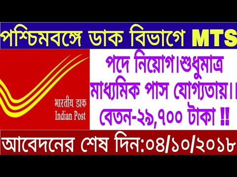 মাধ্যমিক পাসে পশ্চিমবঙ্গে ডাক বিভাগে MTS পদে নিয়োগ।।(West Bengal post office mts recruitment 2018)।