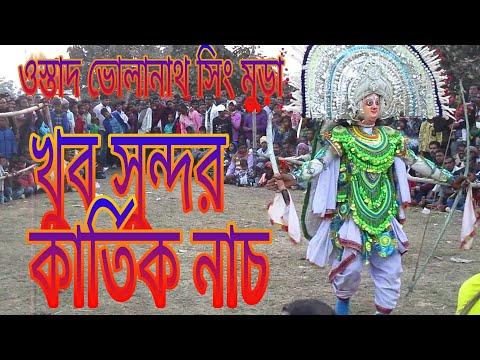 Ostad bholanath sing mura khub sundar karthik chhou nach !! Purulia chhou