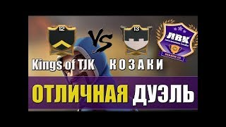 Kings of TJK VS КОЗАКИ - ЛВК [Clash of Clans]