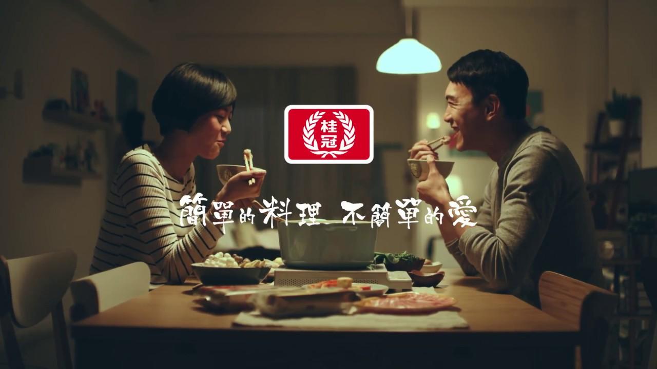 有一種好料,叫在一起就好【桂冠用料理說愛影展-火鍋料篇】