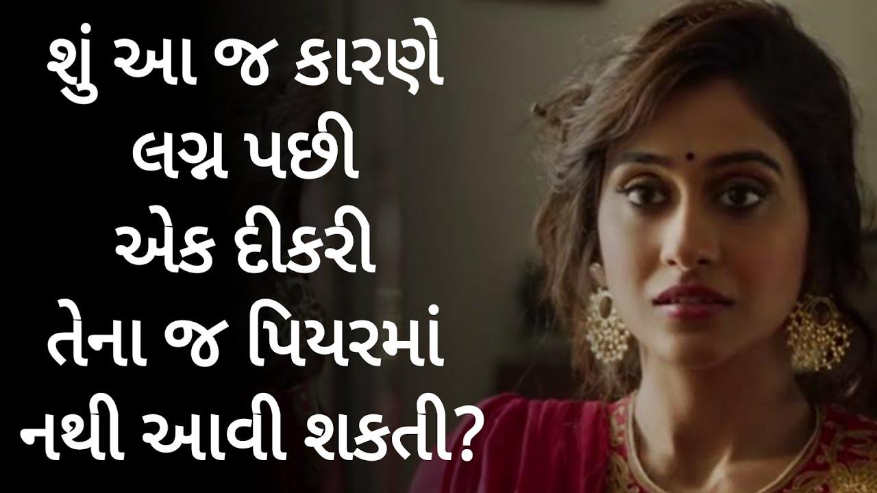પિયરમાં દીકરીઓ આ માટે જ નથી આવતી? || Pankaj Ramani