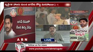 జగన్ అక్రమాస్తుల కేసులో ఇవాళ  కీలక పరిణామం | CBI Court Verdict On Jagan Assets Case Today | ABN