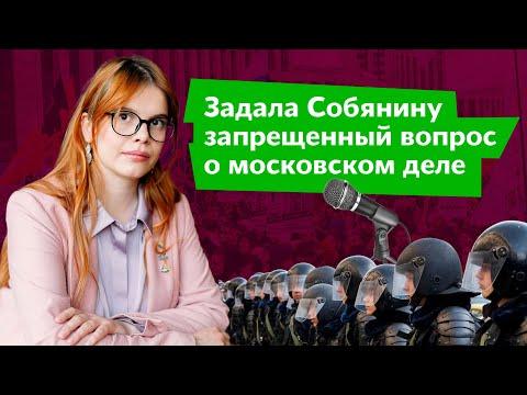 Запрещенный вопрос Собянину о московском деле | Дарья Беседина