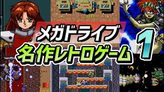 【レトロゲームの歷史、セガ】 メガドライブのおすすめ人気名作ゲームソフト! PART-1 【アクションゲーム、シューティングゲーム】 (SEGA Genesis Best Retro Game 1)