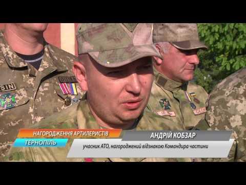 TV-4: Тернопільських артилеристів-добровольців відзначили