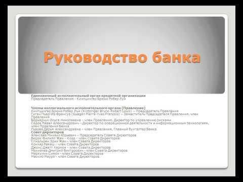 РН банк видео презентация
