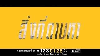 สิ่งที่ตามหา - Getsunova [UnOfficial MV] | Fivehere Studio