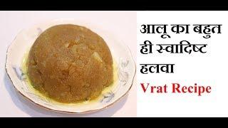 Aloo ka Halwa Recipe/Vrat Recipe/ Navratri Recipes /Fast Recipes/ Potato Halwa/Farali recipes Indian