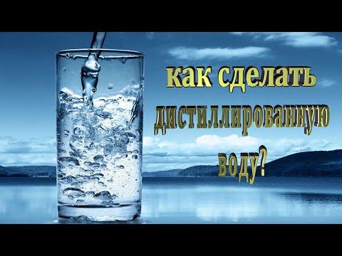 Как сделать дистиллированную воду | дистиллированная вода в домашних условиях | дистиллятор