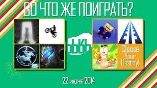ВоЧтоЖеПоиграть!? #0018 - Еженедельный Обзор Игр на Android и iOS