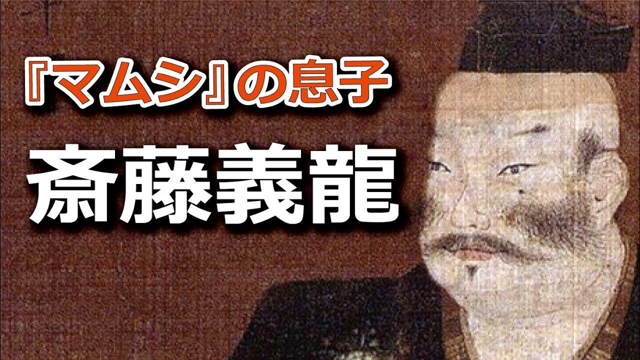 義龍 斎藤